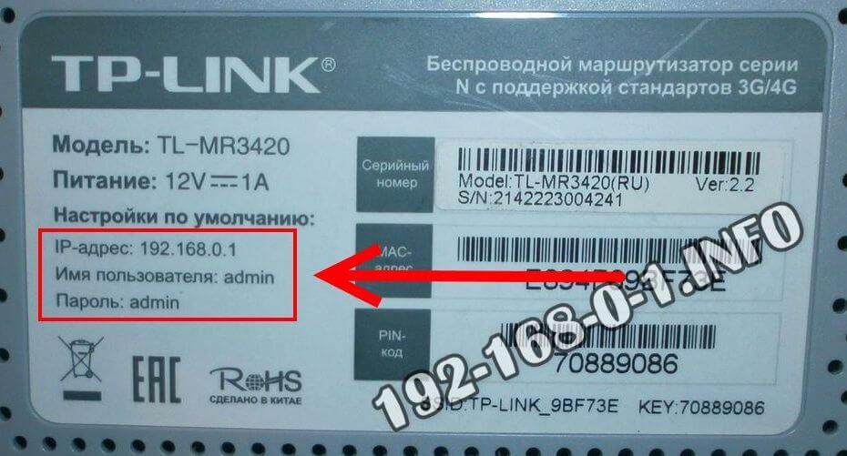 192.168.0.1 tplinkwifi.net вход 192.168.0.0.1