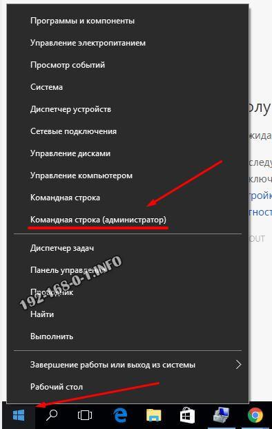 командная строка администратор виндовс 10