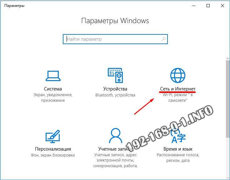 параметры настройки windows 10