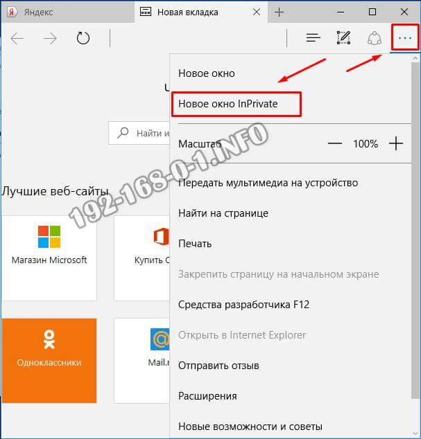 инкогнито браузер inprivate edge