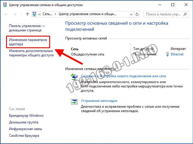 как настроить 192.168.0.1 в Windows 10 19216801
