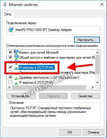 192.168.0.1 tcp/ip адрес 19216801 вход длинк тп-линк
