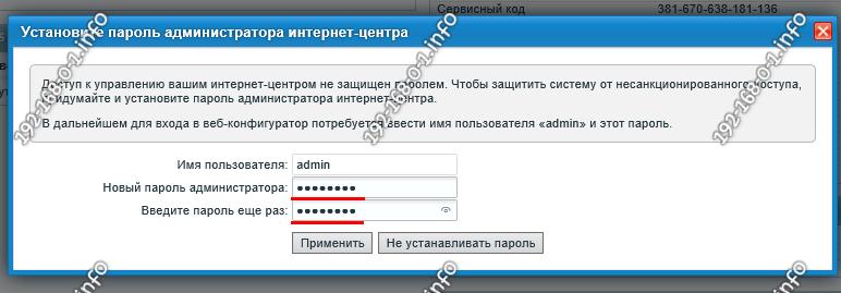 пароль администратора zyxel keenetic 3