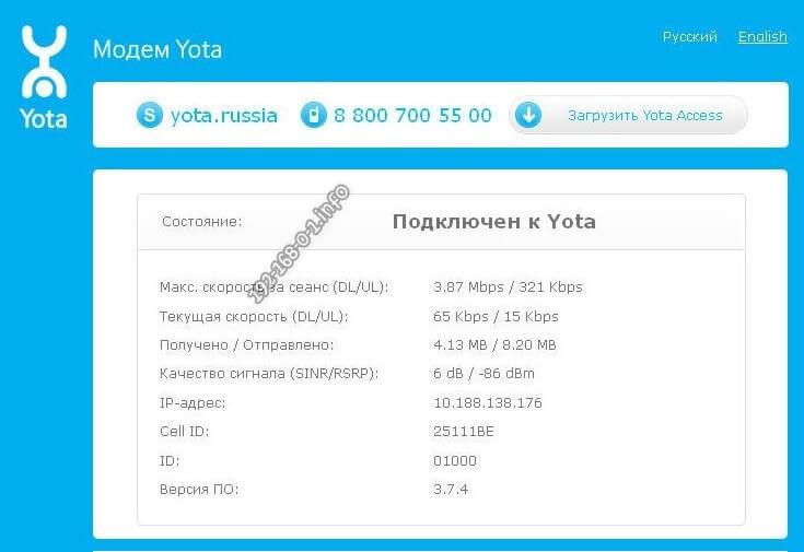 status yota ru 10.0.0.1 вход