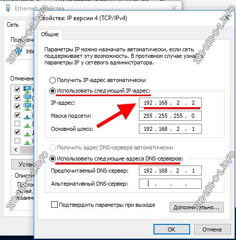 192.168 2.1 настройка роутера установка пароля