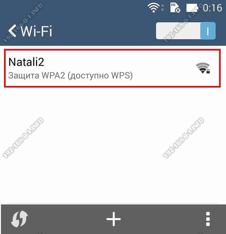 интернет по wifi на android