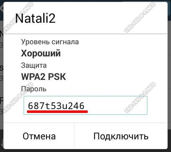 пароль на интернет через wifi