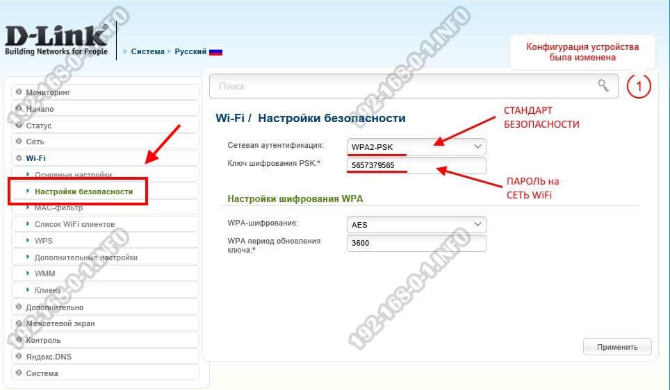 авторизация WiFi на роутере