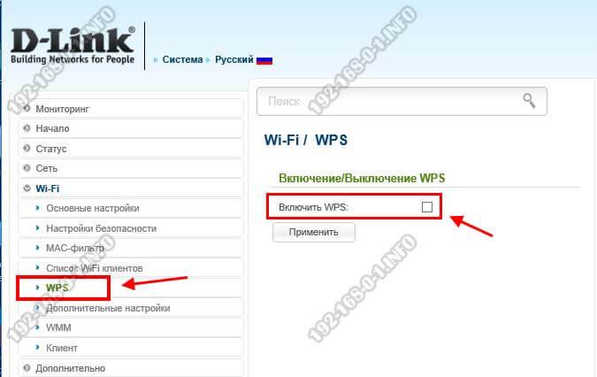 отключение WPS технологии