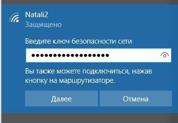 введите пароль на вай-фай