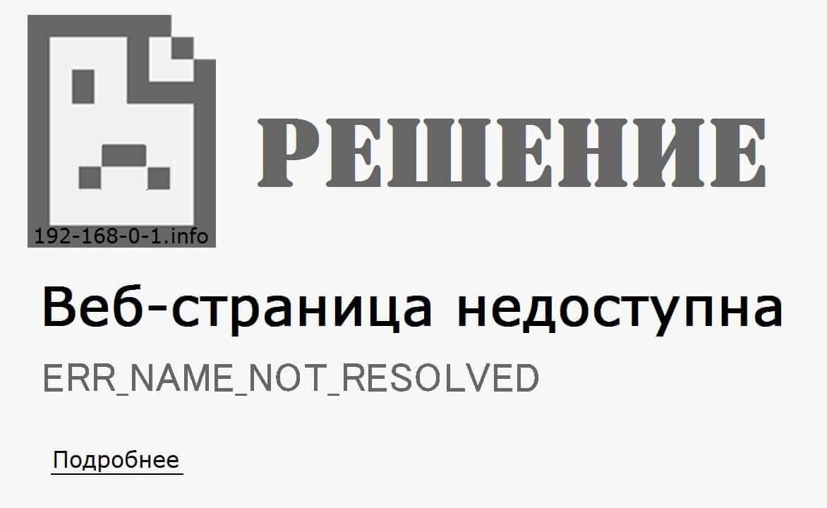 Ошибка не удается найти DNS-адрес сервера сервера решение