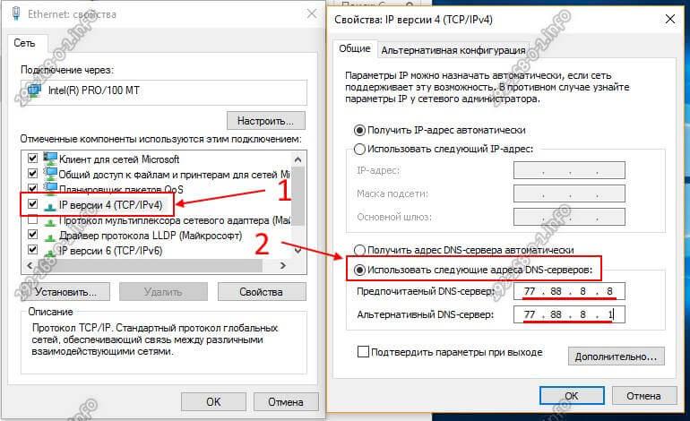 Установка Яндекс DNS для Интернет