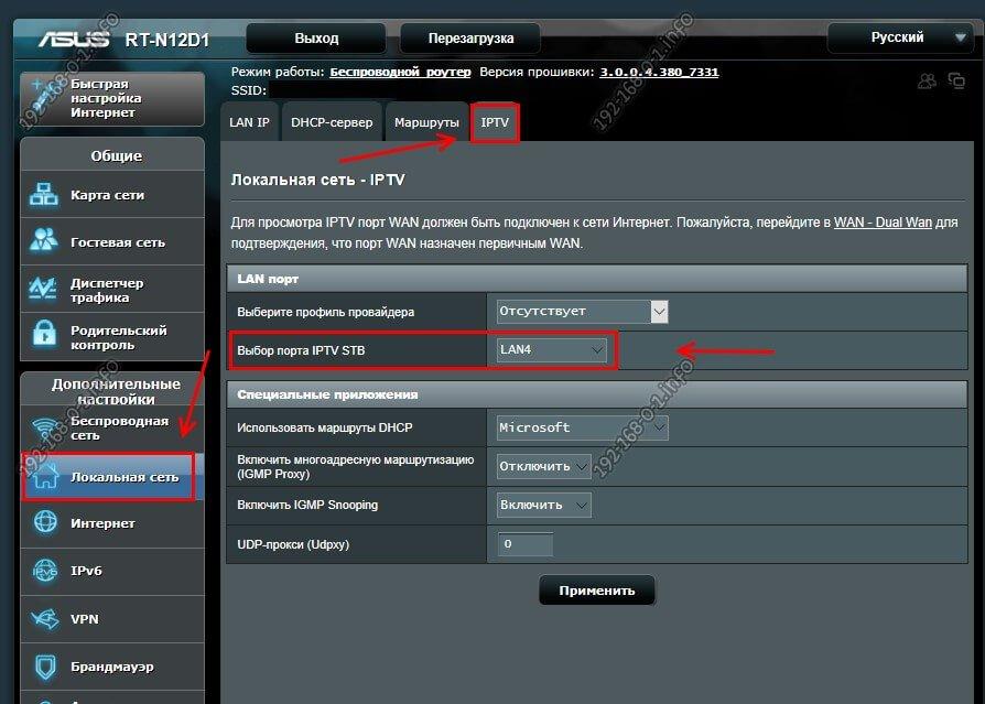 выбор порта iptv stb asus цифровое телевидение
