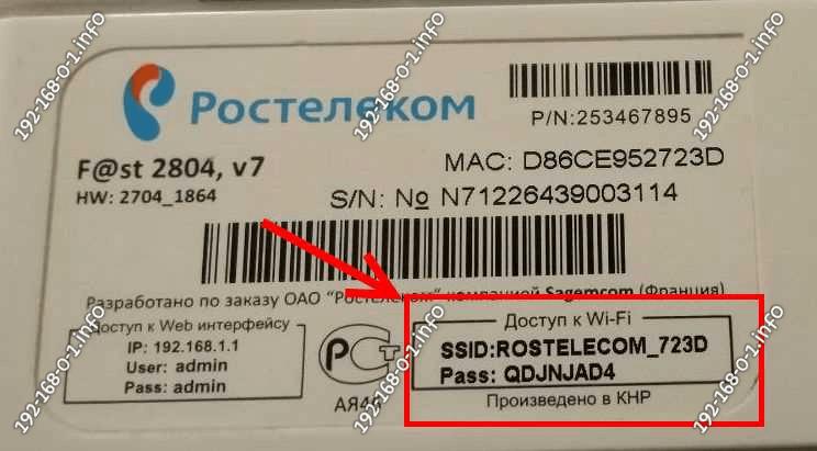 где написан пароль на роутере ростелеком дом.ру