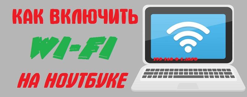 как включить wifi на ноутбуке