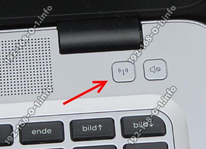 как включить вай-фай на ноутбуке