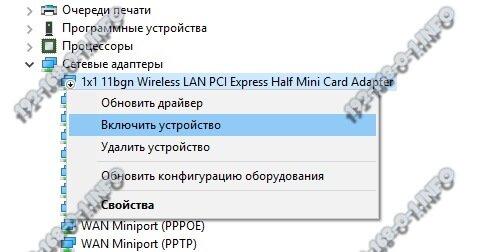 включение wifi на ноутбуке