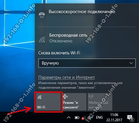 как включить вай-фай в windows 10