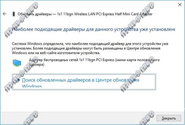 решение проблем с wi-fi на ноутбуке