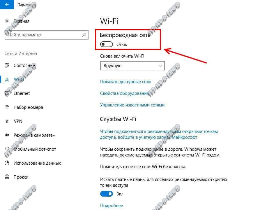 Включение wifi на ноутбуке в виндовс 10