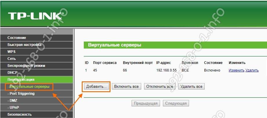 как открыть порты tp link wr841n
