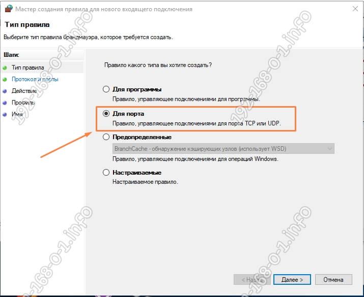 открыть порт  Windows 10