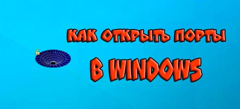 открыть порт в брандмауэре windows 10