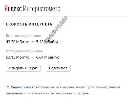 скорость интернета проверить на русском яндекс интернетомер