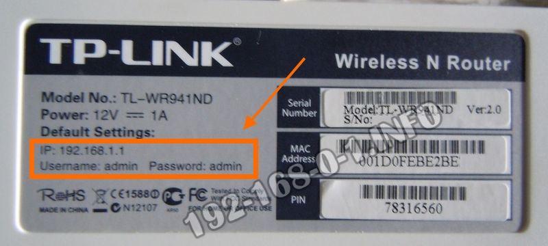 где находится пароль на роутере тп-линк