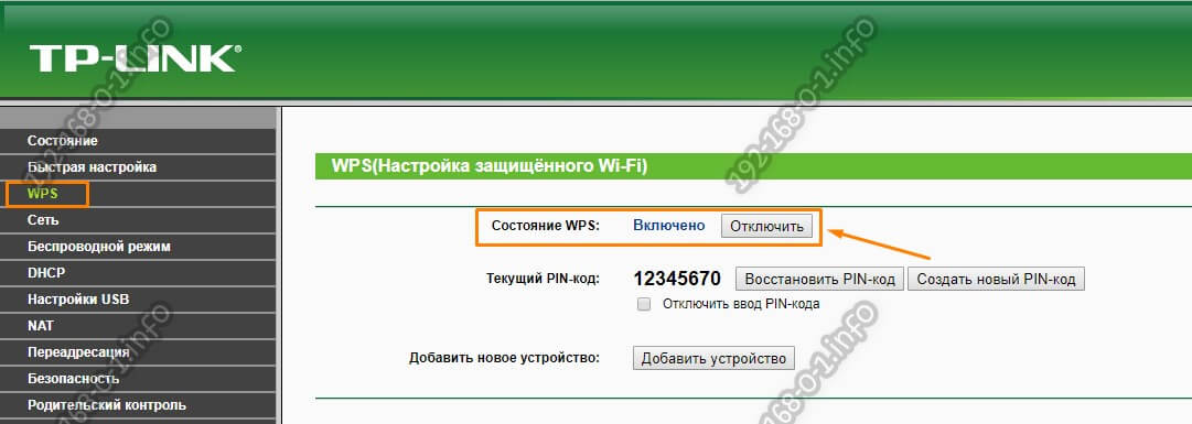 настройка безопасности маршрутизатора тп-линк