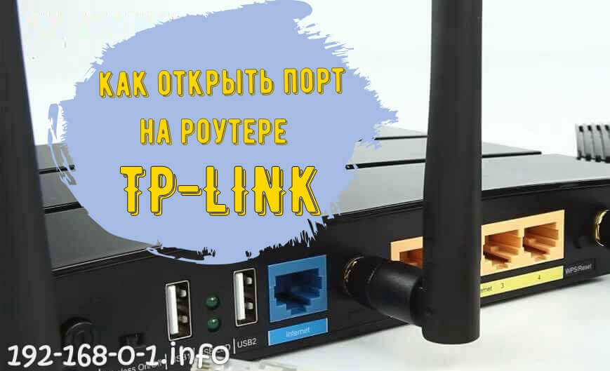 Как открыть порт на роутере TP-Link