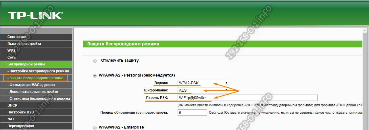 198.168 1.1 настройка wifi tp link пароль