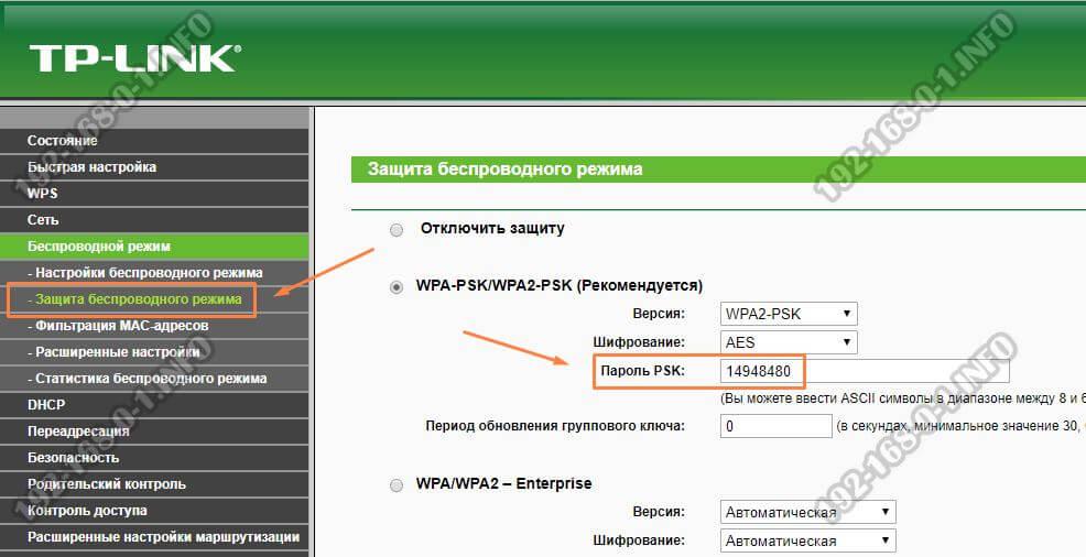 как узнать пароль WiFi на tp-link маршрутизаторе