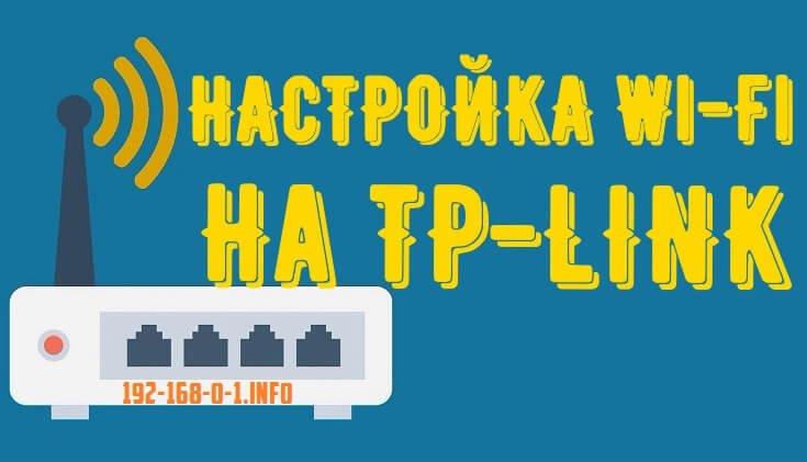 tp link настройка wifi тп-линк