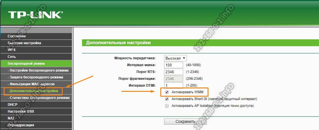 198.168 0.1 настройка wifi tp link 192.168.1.1
