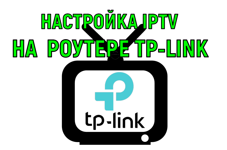 TP-Link настройка iptv wr841n