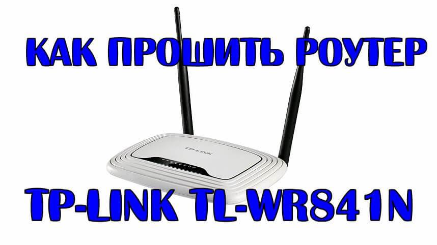обновление прошивки роутера tp-link tl-wr841n