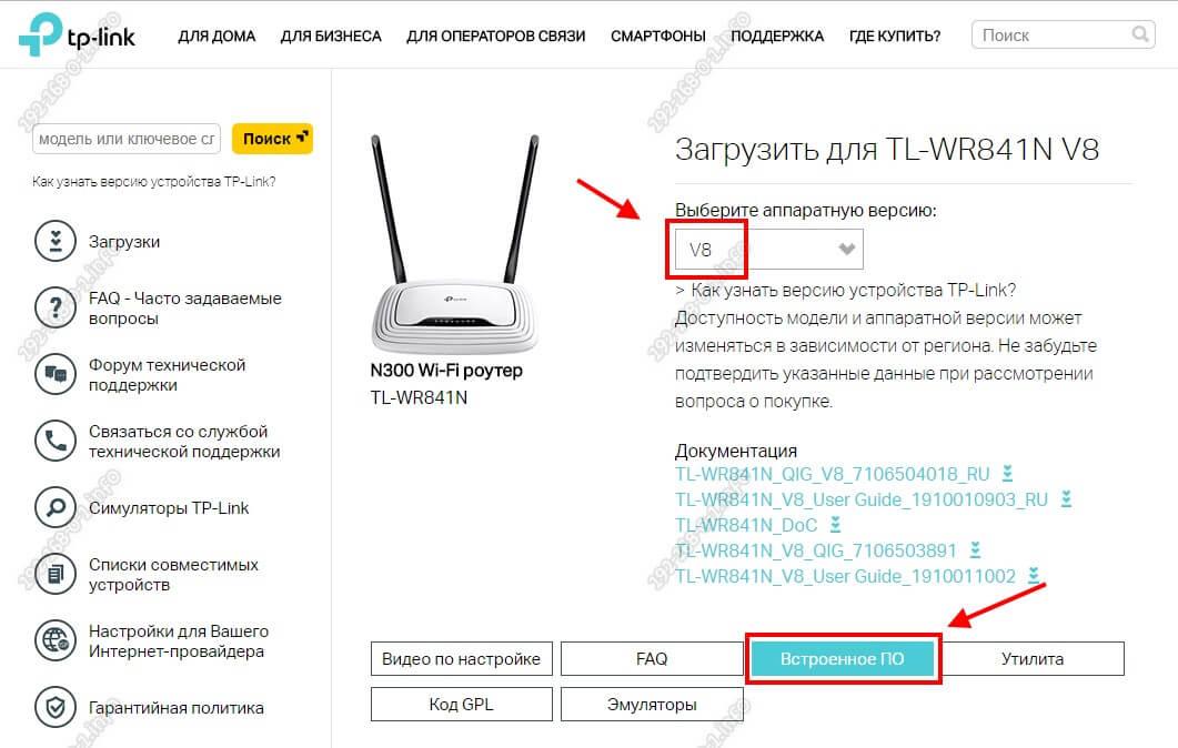 программное обеспечение маршрутизатора тп-линк 841
