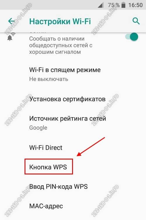 виртуальная кнопка wps на android
