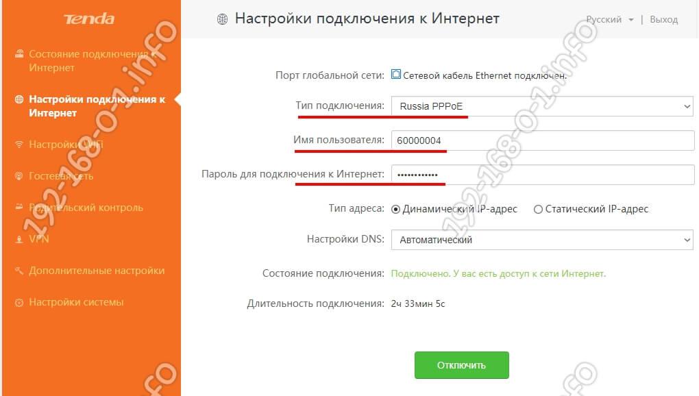 подключение к интернет тенда ас6 1200