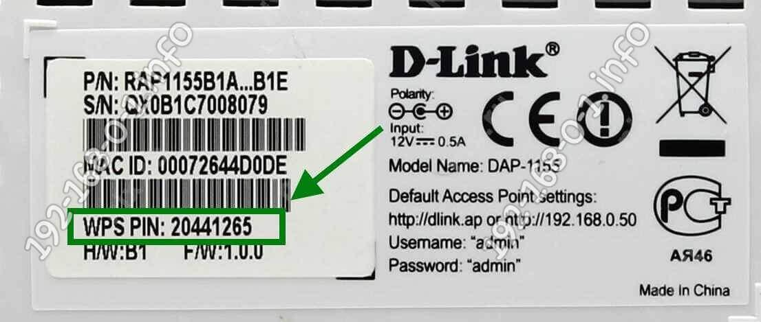 что такое wps pin код