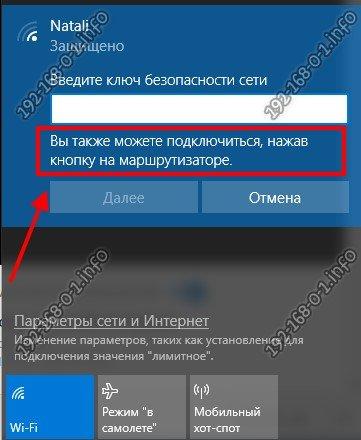 wps настройка на windows 10 wi-fi protected setup
