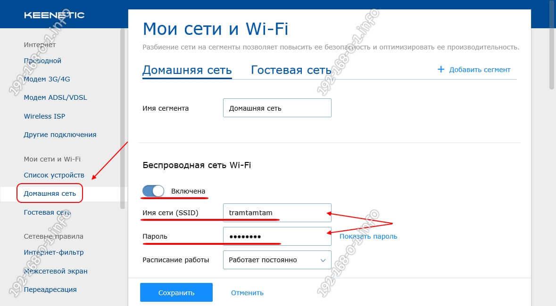 как настроить wifi на роутере keenetic start kn-1110 вай-фай
