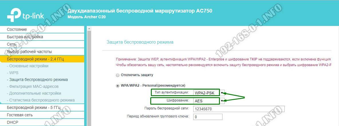 параметры безопасности wifi
