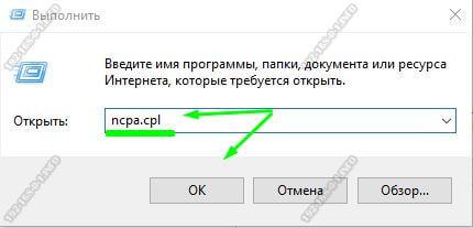 ncpa cpl windows