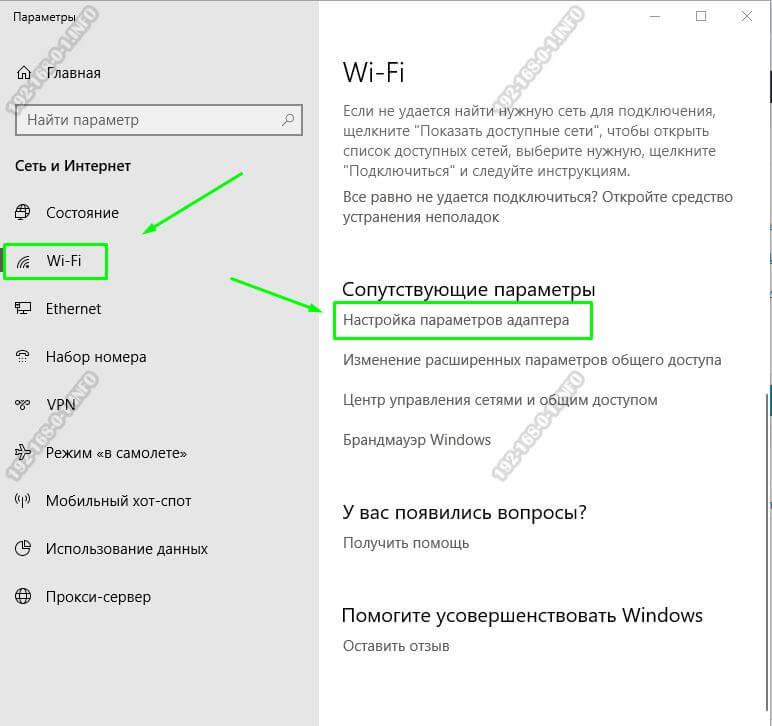 настройка wifi windows 10