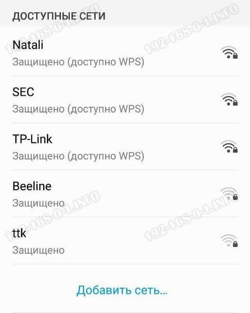 ssid wifi что это