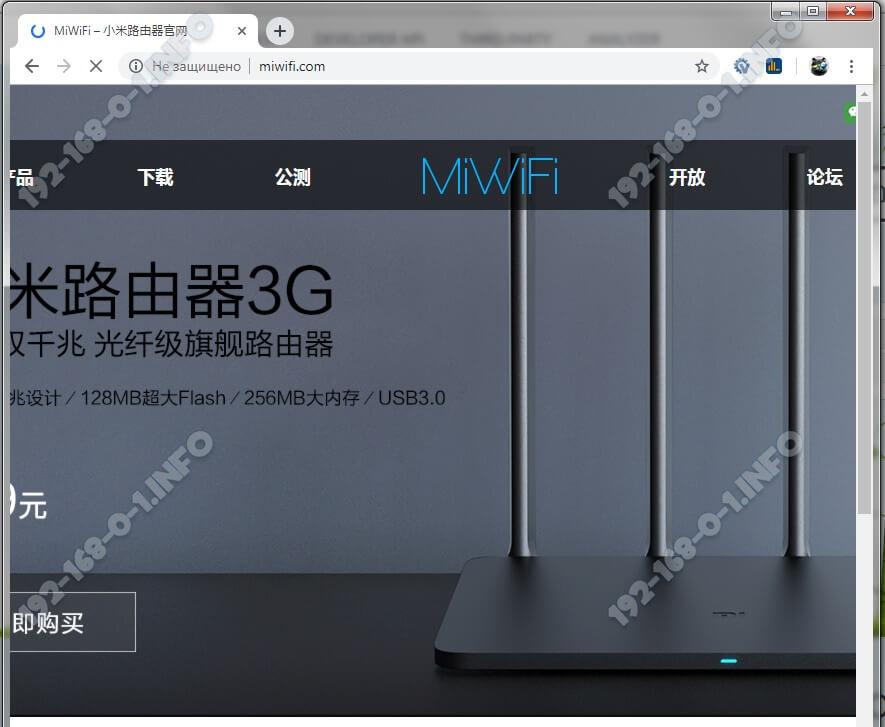 сайт miwifi. com