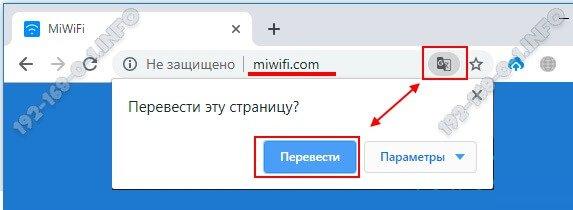 192.168.31.1 настройка xiaomi на русский язык