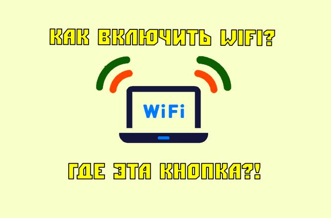 кнопка WiFi на ноутбуке